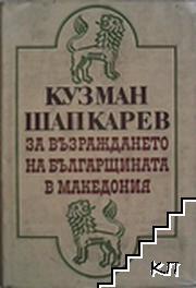 За възраждането на българщината в Македония. Неиздадени записки и писма
