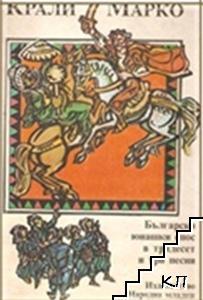 Крали Марко - български народен епос в тридесет и три песни
