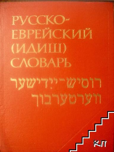 Русско-еврейский (идиш) словарь