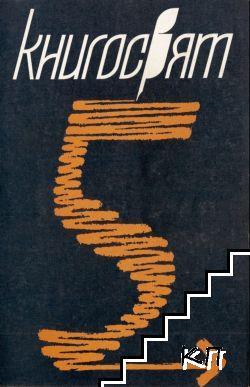 Книгосвят. Бр. 5 / 1987