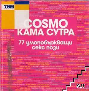 Cosmo Кама Сутра