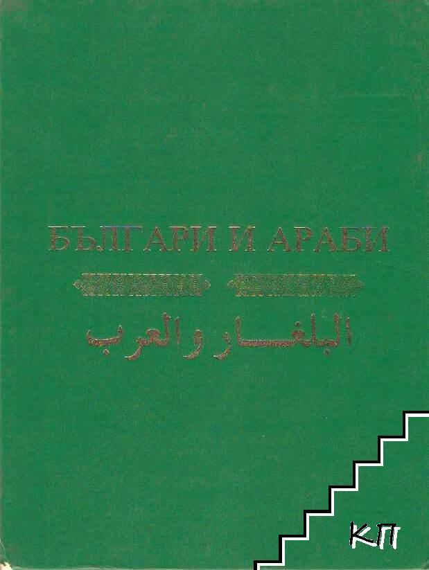 Българи и араби