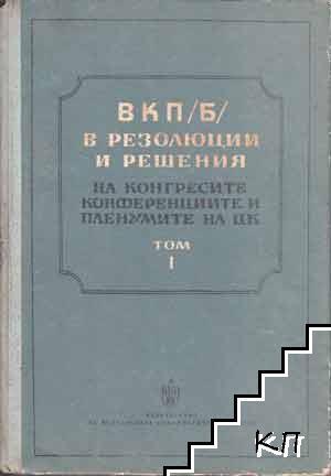 ВКП (б) в резолюции и решения на конгресите, конференциите и пленумите на ЦК. Том 1-2