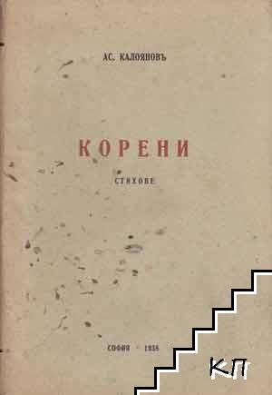 Събрани стихотворения (1918-1938). Кн. 1: Корени