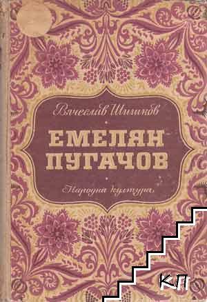 Емелян Пугачов. Том 3