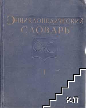 Энциклопедический словарь по физической культуре и спорту в трех томах. Том 1-2