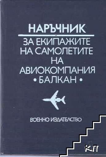 """Наръчник на екипажите на самолети на авиокомпания """"Балкан"""""""