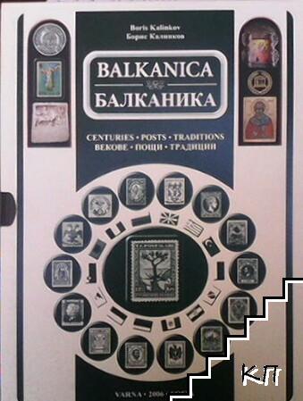 Балканика