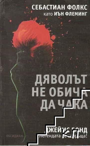 Дяволът не обича да чака