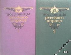 Пословицы русского народа. Том 1-2