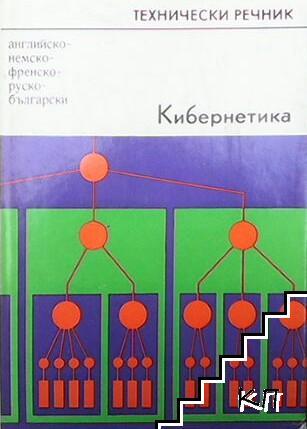 Технически речник. Кибернетика