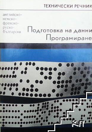 Технически речник. Подготовка на данни, програмиране