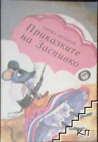 Приказките на Заспивко