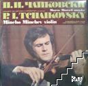 П. И. Чайковски - концерт за цигулка и оркестър