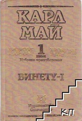 Избрани произведения в десет тома. Том 1: Винету - I
