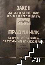 Закон за изпълнение на наказанието. Правилник за прилагане на закона за изпълнение на наказанията от 2002 г.