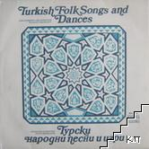 Турски народни песни и игри