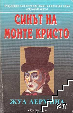 Синът на Монте Кристо. Книга 1