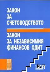 Закон за счетоводството. Закон за независимия финансов одит 2008 г.