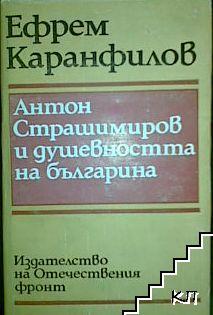 Антон Страшимиров и душевността на българина