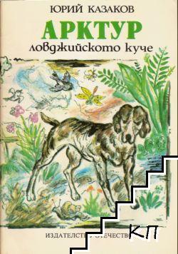 Арктур - ловджийското куче. Теди