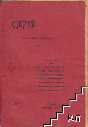 Струя. Бр. 8 / 1906