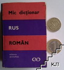 Mic Dictionar Rus-Roman / Краткий русско-румынский словарь