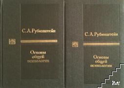 Основы общей психологии. В двух томах. Том 1-2