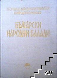 Сборник за народни умотворения и народопис. Книга LX. Част 2: Български народни балади и песни с митически и легендарни мотиви