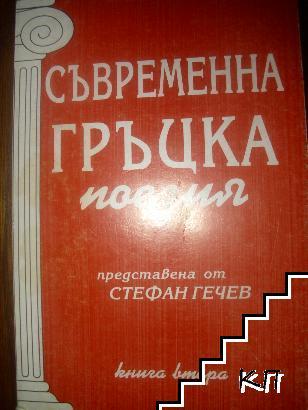 Съвременна гръцка поезия. Книга 2