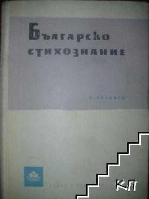 Българско стихознание
