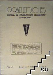Praemedicus. Кн. 4 / 1939