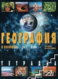 Учебна тетрадка по география и икономика за 7. клас