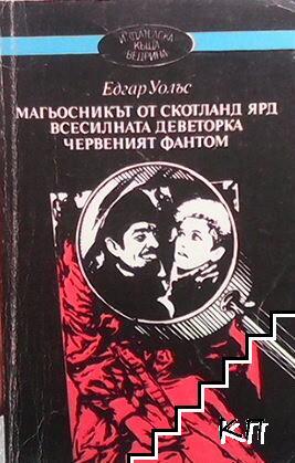 Магьосникът от Скотланд Ярд; Всесилната деветорка; Червеният фантом