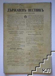 Държавен вестник. Бр. 133 / 1936