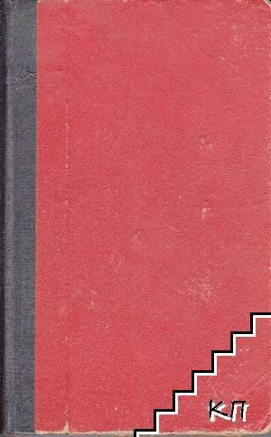 Избрани произведения в пет тома. Том 4: Човекът, който се смее