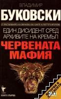 Един дисидент сред архивите на Кремъл. Книга 1: Червената мафия