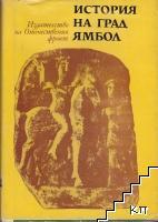 История на град Ямбол