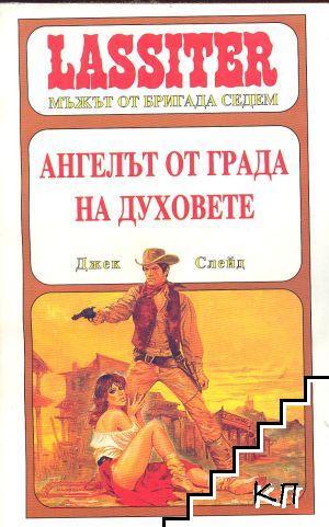 Ласитър - мъжът от бригада седем: Ангелът от града на духовете