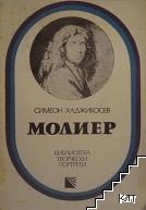 Молиер