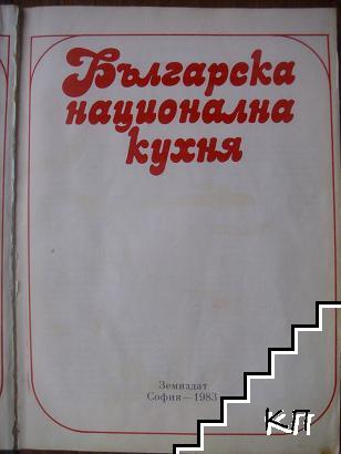 Съвременна българска кухня