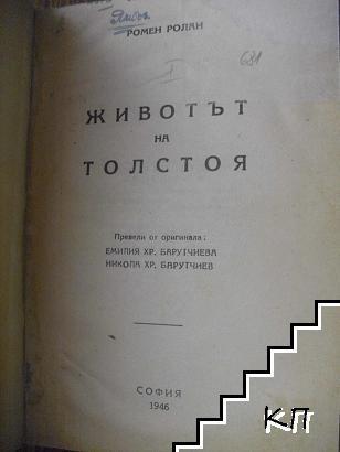 Животът на Толстой / Фауст (2-ра част)