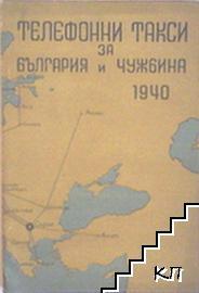Телефонни такси за България и чужбина - 1940