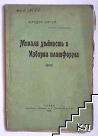 Народна партия. Минала дейност и Изборна платформа