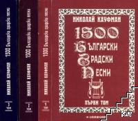 1500 български градски песни. Том 1-3