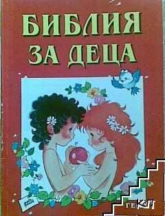 Библия за деца. Част 1: Старият завет