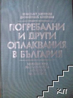 Погребални и други оплаквания в България