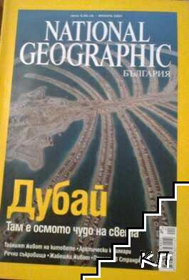 National Geographic - България. Бр. 1 / 2007