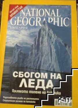 National Geographic - България. Бр. 6 / 2007