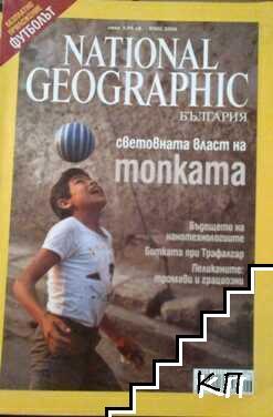 National Geographic - България. Бр. 6 / 2006